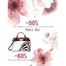 Акция на сумки Tosca Blu! Ограниченное предложение