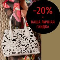 НА НОВЫЕ МОДЕЛИ -20% + ВАША ПЕРСОНАЛЬНАЯ СКИДКА!